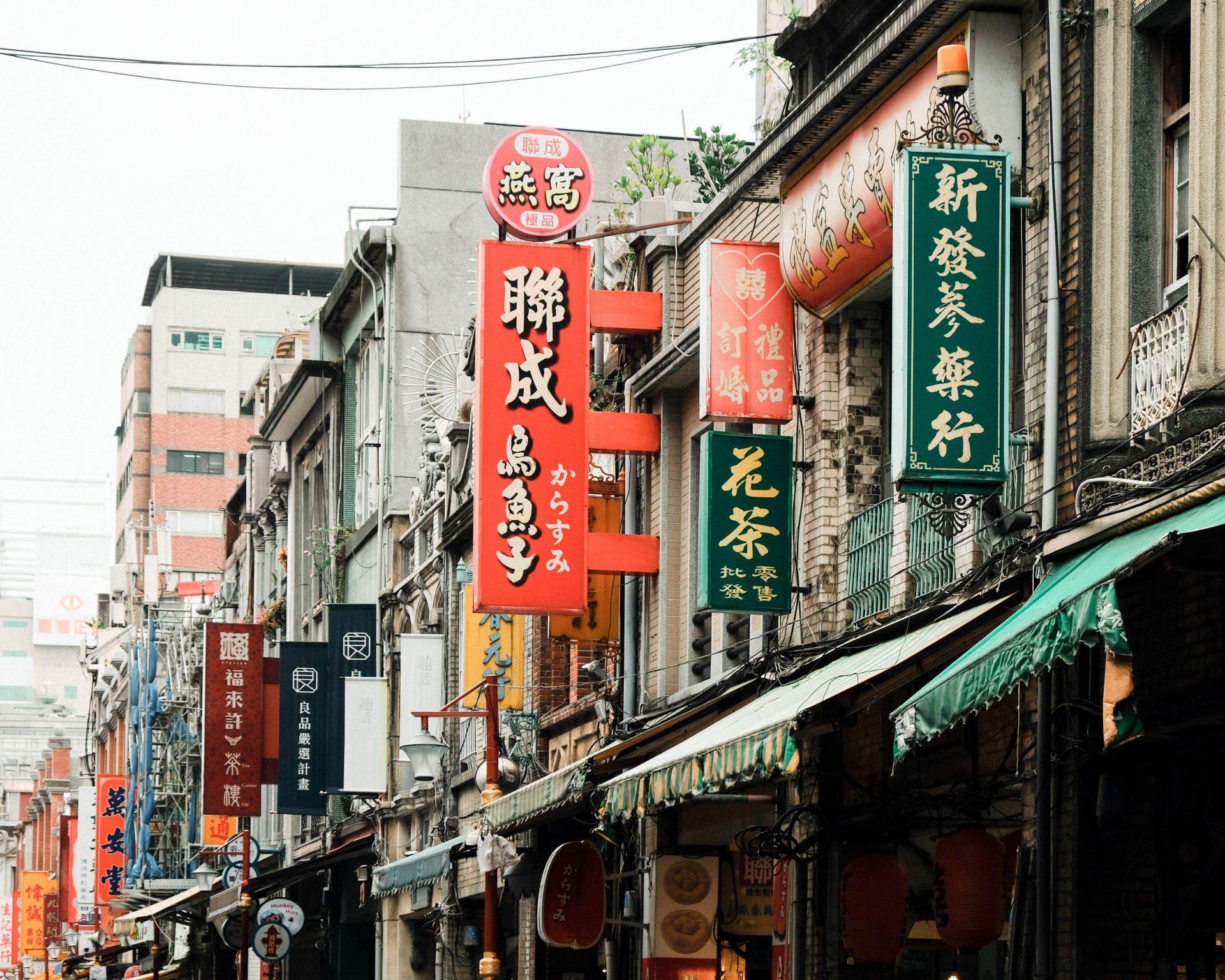 Les commerces de Dihua Street, Taipei.